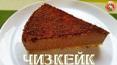 Чизкейк творожный без выпечки - рецепт
