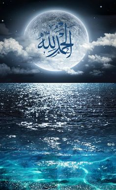 Search free wallpapers, ringtones and notifications on Zedge and personalize your phone to suit you. Start your search now and free your phone Islamic Wallpaper Iphone, Quran Wallpaper, Flower Phone Wallpaper, Islamic Quotes Wallpaper, Name Wallpaper, Wallpaper Backgrounds, Allah Calligraphy, Islamic Art Calligraphy, Islamic Images