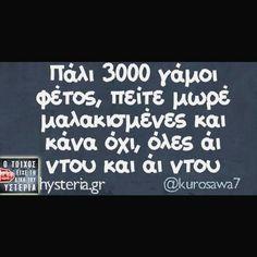 """5,098 """"Μου αρέσει!"""", 44 σχόλια - @international_quotess στο Instagram: """"❌ #greekquote #otoixos"""""""