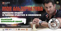 Молодёжь приглашают рассказать о своём здоровом образе жизни   Национальный молодёжный проект «Моя альтернатива»! вновь собирает на главный фест года тех, кто ведёт активный образ жизни, занимается спортом и знает, что такое настоящий экстрим.  Интернет-конкурс представляют телеканал Муз-ТВ, Вести.ru, ИА «Россия сегодня», радиостанция «Спорт-FM», «Комсомольская правда», Men's Health и Общероссийская общественная организация «Лига здоровья нации».  Принять участие в конкурсе может любой…