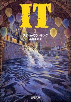 IT(スティーヴン・キング 著)表紙イラスト:藤田新策 ///// IT [ Stephen King ] Japanese version Cover illustration : Shinsaku Fujita