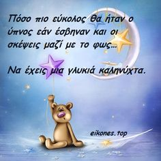 Good Night Gif, Greek Quotes, Sweet Dreams, Good Morning, Best Quotes, Wish, Christmas Ornaments, Holiday Decor, Sayings