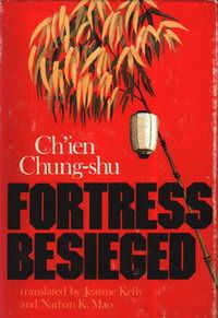 Fortress Besieged (Simplified Chinese: 围城; Traditional Chinese: 圍城; Pinyin: wéi chéng) was written by Qian Zhongshu, published in 1947, and is widely considered as one of the masterpieces of twentieth century Chinese literature. The novel is a humorous tale about middle-class Chinese society in the late 1930s. It is also one of the most well-known contemporary Chinese novels in China, and was made into a popular television series in the early 1990s.