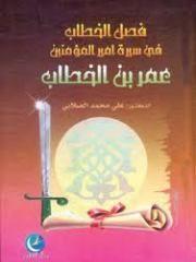 تحميل كتاب حياة عمر بن الخطاب رضي الله عنه Pdf برابط واحد مجانا Life Books Omar