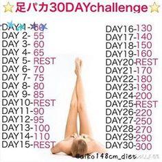 「30日チャレンジ」する人も!
