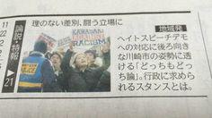 【ご案内】本日の神奈川新聞の特報面は、石橋記者の「桜本封鎖」連載の5回目最終回です