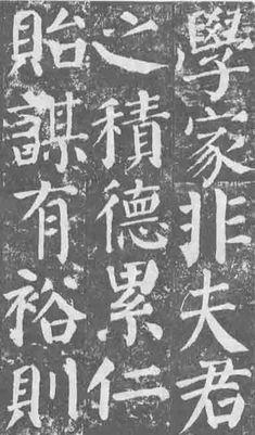 Yan Qinli Stele - 顔真卿 - Wikipedia