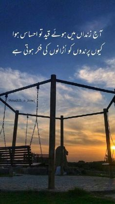 Image Poetry, Love Poetry Images, Best Urdu Poetry Images, Urdu Funny Poetry, Poetry Quotes In Urdu, Soul Poetry, Poetry Feelings, Best Lyrics Quotes, Funny Quotes