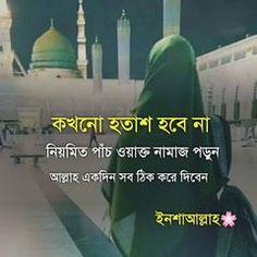 স্বপ্নীল চিরকুট (@sopnilchirkut) • Instagram photos and videos Bangla Love Quotes, Islamic Inspirational Quotes, Photo And Video, Videos, Photos, Instagram, Pictures