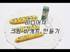 뭉이 : 미니어쳐 크림바게트 만들기