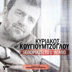 Κυριάκος Κουγιουμτζόγλου – Ξεθωριάζει το σ' αγαπώ (Digital Single)