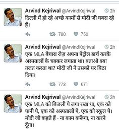 President rejected the dual profit bill which will disqualify 21 aap mla and now his Bad-Mouthing Started :P , someone help this psychopath #Dirtypolitics   #dirty   #politics   #Kejriwal #21MLA   #AAP