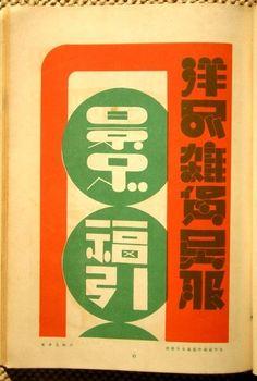 字體設計的微博 - 字體設計 的人個主頁 - iFaceBlog.com