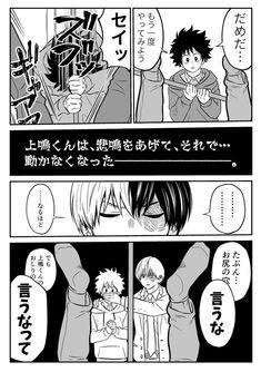 サワ太郎 (@sawataro777) さんの漫画 | 6作目 | ツイコミ(仮) My Hero Academia Shouto, Manga Anime, Geek Stuff, Comics, Memes, Cute, Movie Posters, Ships, Icons