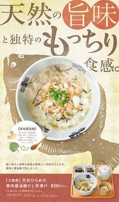 だし茶漬け えん|ニュース Food Poster Design, Menu Design, Food Design, Asian Recipes, Real Food Recipes, Menu Layout, Food Promotion, Food Advertising, Food Decoration