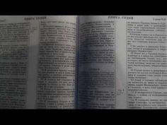 БИБЛИЯ № 12