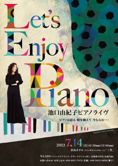 ピアニスト池口由紀子さんのコンサートポスター&フライヤーを今年も描かせていただきました。夏の森とピアノのイメージです。 池口由紀子さんの演奏もさることながら、奈良ホテル(明治の名建築です)というロケーションも素晴らしいコンサートです。ご興味のあるかたは是非。
