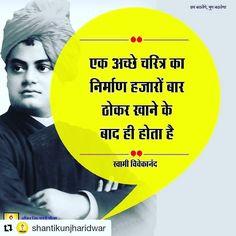 Swami Vivekananda Quotes of the Day!!  #hindi #hindithoughts #hindiquotes #Motivational #Inspiration #Suvichar #ThoughtOfTheDay #MotivationalQuotes #swamivivekananda