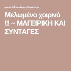 Μελωμένο χοιρινό !!! ~ ΜΑΓΕΙΡΙΚΗ ΚΑΙ ΣΥΝΤΑΓΕΣ Kai, Greek Recipes, Health Fitness, Tasty, Sweets, Cooking, Blog, Foods, Cakes