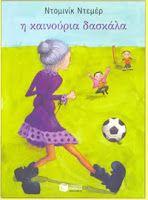 Βιβλία απλά, βιβλία αγαπημένα, βιβλία λογοτεχνικά αλλά με παιδαγωγικό ενδιαφέρον. Βιβλία που με έκαναν να ονειρευτώ για τη δουλειά μου. Βιβλία που συνέβαλαν, πιστεύω, να καλλιεργήσω την παιδαγωγική μου ταυτότητα