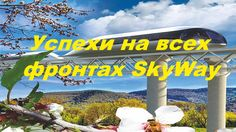 Подготовка к важному событию SkyWay Успехи на всех фронтах↘ ↘ Наше будущее наступает сегодня Миссия SkyWay ★➡ http://pro-skyway.blogspot.ru/