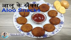 Aloo Snacks | आलू के स्नैक्स | Aalu Snacks Indian Recipes in Hindi