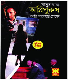 Online Public Library of Bangladesh: Agnipurush