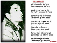 shiv_kumar_batalvi - Google Search Shayri Life, Punjabi Love Quotes, Punjabi Poetry, Sad Love, Qoutes, Lyrics, Culture, Feelings, Words