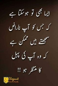 Saaadddiii Jokes Quotes, Urdu Quotes, Poetry Quotes, Wisdom Quotes, Quotations, Best Quotes, Urdu Poetry, Qoutes, Positive Quotes About Love