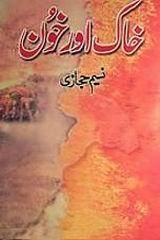 Khaak Aur Khoon Part 1 By Nasim Hijazi Khaat aur Khoon Novel Part 1 By Naseem Hijazi pdf Khak aur Khoon is a historical novel. Free Books Online, Free Pdf Books, Books To Read Online, Free Ebooks, Islamic Books In Urdu, English Books Pdf, Historical Fiction Novels, General Knowledge Book, Urdu Novels