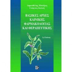 Βασικές αρχές Κλινικής Φαρμακολογίας και Θεραπευτική (2η έκδοση) Kai, Chicken