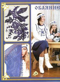 Russian Folk, Rubrics, Kids Rugs, Hats, Painting, Fashion, Moda, Kid Friendly Rugs, Hat
