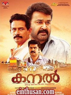 Kanal Malayalam Movie Online - Mohanlal, Anoop Menon, Atul Kulkarni, Pratap Pothan and Honey Rose. Directed by M. Padmakumar. Music by Ouseppachan. 2015 [U] ENGLISH SUBTITLE