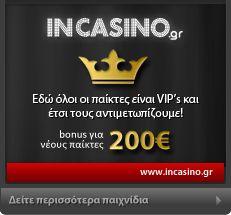 Incasino.gr bonus free cash to play casino