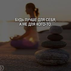 Best Advice Quotes, Best Inspirational Quotes, Wise Quotes, Motivational Quotes, Quotes Thoughts, Good Thoughts, Mood Quotes, Study Motivation, Motivation Inspiration