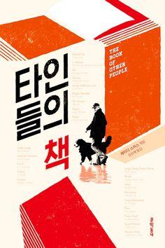 타인들의 책 _표지 시안