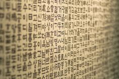 lovesouthkorea:  HangulbyBrian Hammonds Hangul,theKorean alphabet, is the nativealphabetof theKorean language. It is a separate script fromHanja, thelogographicChinese characters which are also sometimes used to write Korean. It was created in the mid-15th century, and is now the officialscriptof bothNorth KoreaandSouth Koreaand is co-official in theYanbian Korean Autonomous PrefectureofJilinProvince,People's Republic of China. information taken from wikipedia