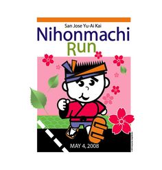 Nihonmachi Run