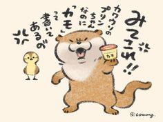 Otter Cartoon, Cute Kawaii Drawings, Sea Otter, Japanese Artists, Otters, Cute Baby Animals, Cute Babies, Illustration Art, Character Design