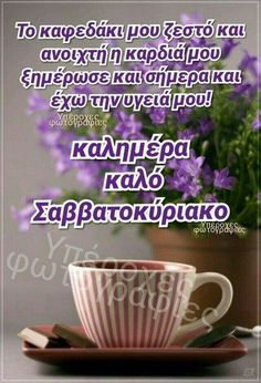 Greek Quotes, Morning Quotes, Good Morning, Mugs, Cards, Diy, Decor, Corona, Quotes