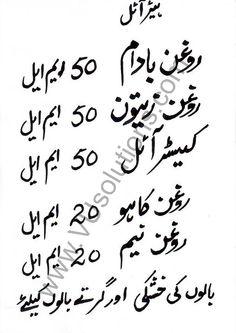 Hair Oil treatment tips homemade in urdu Hikmat Nuskha