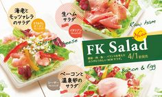 ファーストキッチン オシャレ 自然 サラダ ナチュラル