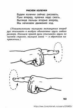 Движение пальчиками