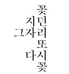 01_안삼열체_판짜기1
