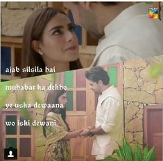 ❤Farha Noor✔ Friend Love Quotes, Love Song Quotes, Drama Quotes, Cute Quotes, Friends In Love, Love Songs, Pakistani Songs, Pakistani Dramas, Pakistani Actress