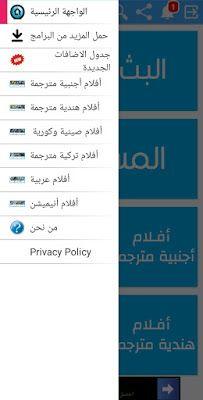 افضل تطبيق لمشاهدة الافلام مجانا Oia Privacy Policy App