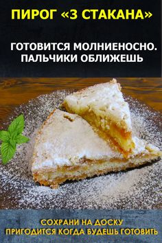 Russian Recipes, Pastry Cake, Cornbread, Food And Drink, Healthy Eating, Cooking Recipes, Favorite Recipes, Meals, Baking
