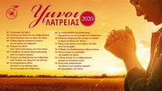 Ύμνοι λατρείας 2020 | Γνωρίζοντας το Θεό Praise Songs, The Creator, Youtube, Movie Posters, Musica, Film Poster, Youtubers, Billboard, Film Posters