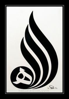 """Allah"" Hat: Selim Türkoğlu # Calligraphy Persian Calligraphy, Arabic Calligraphy Art, Islamic Art Pattern, Pattern Art, Arabic Pattern, Bird Stencil, Cartoon Wallpaper Hd, Writing Art, Art Nouveau Design"