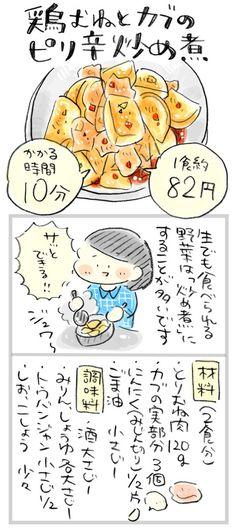 【1食約82円】10分でサッとできる!鶏むねとカブのピリ辛炒め煮 : おひとりさまのあったか1ヶ月食費2万円生活